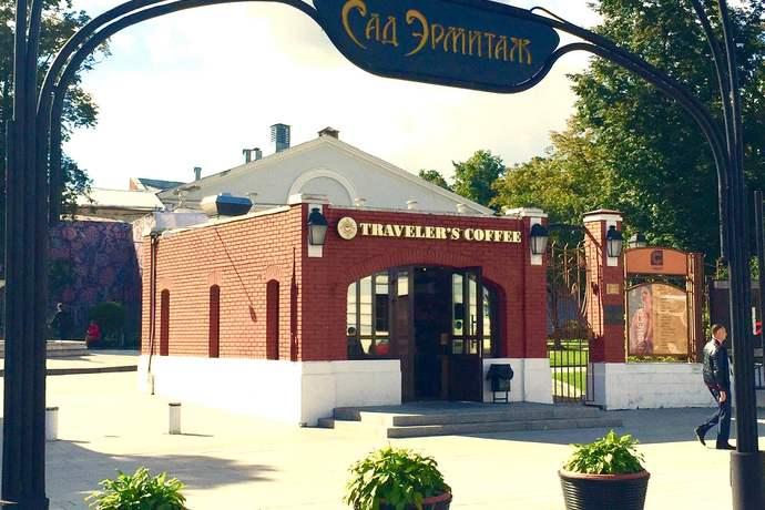 Traveler's Coffee в саду Эрмитаж