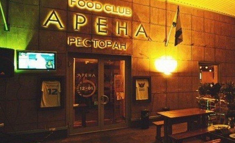 Food Club Arena / Арена