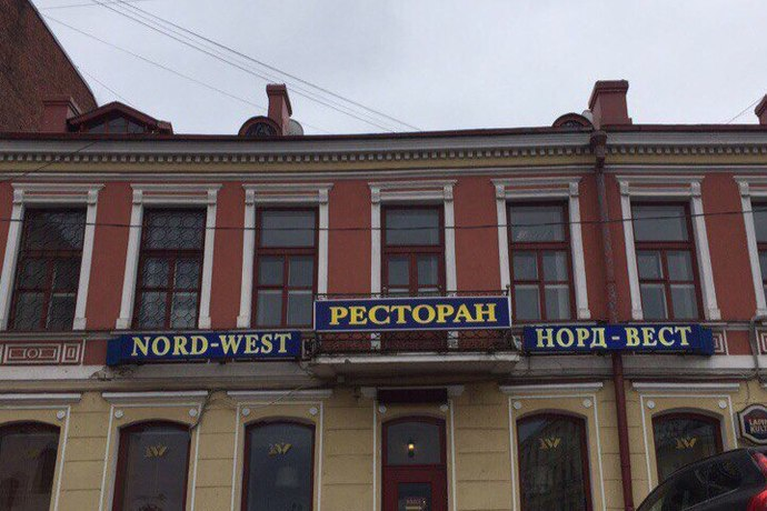 Nord-West / Норд-Вест