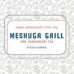 Meshuga Grill