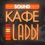 Ladы / Лады