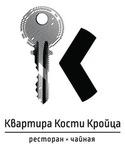 Квартира Кости Кройца