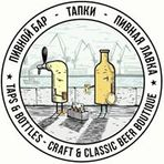 Тапки / Taps & Bottles