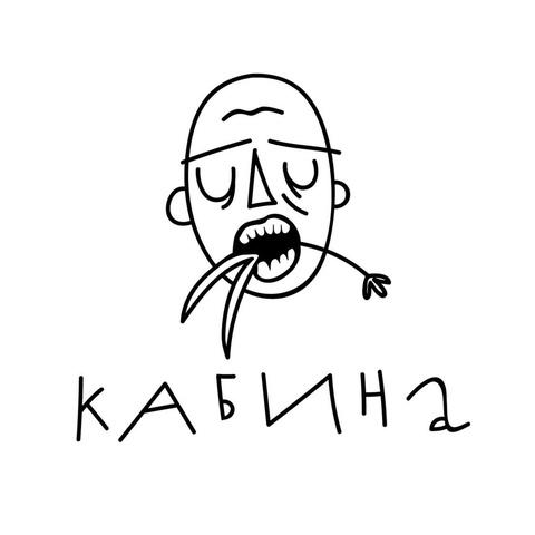 Vegan Kabina / Кабина