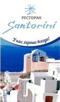 Santorini / Санторини