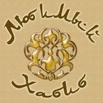 Любимый Хабиб
