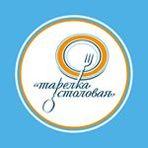Тарелка на Марата