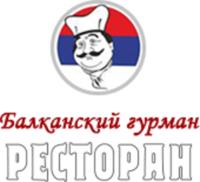 Балканский гурман