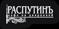 Распутин